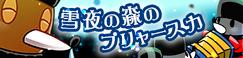 Pe Yukiyo no mori no plyaska