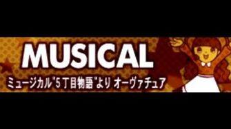 """MUSICAL 「ミュージカル """"5丁目物語"""" よりオーヴァチュア」"""