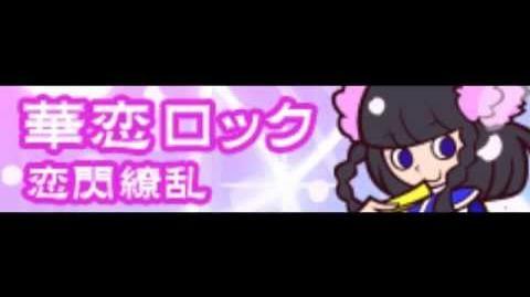 華恋ロック 「恋閃繚乱」