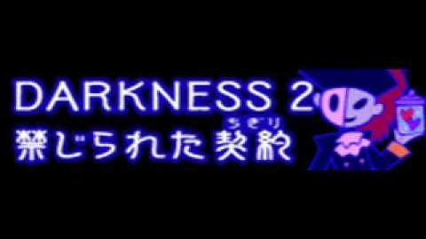 DARKNESS 2 「禁じられた契約」