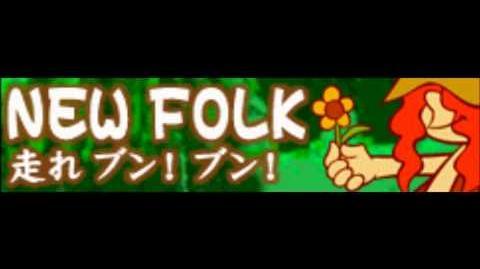 NEW FOLK 「走れブン!ブン!」