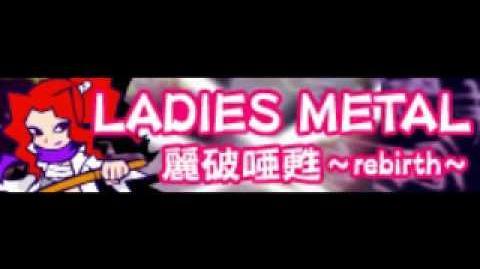 LADIES METAL 「麗破唖甦〜rebirth〜」