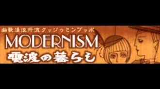 MODERNISM 「電波の暮らし」