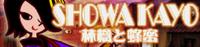 7 SHOWA KAYO