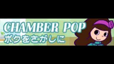 CHAMBER POP 「ボクをさがしに」