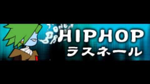 HIPHOP 「ラスネール 」