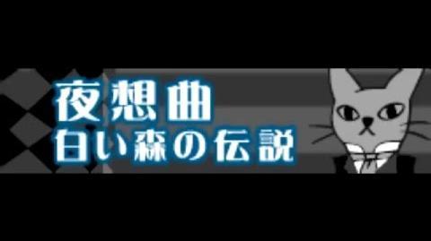 Shiroi mori no densetsu