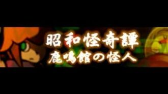 昭和怪奇譚 「鹿鳴館の怪人」