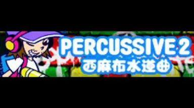 PERCUSSIVE 2 「西麻布水道曲」