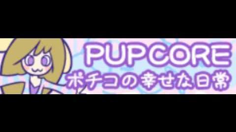 PUPCORE HD 「ポチコの幸せな日常」