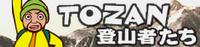 11 TOZAN