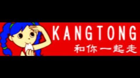 KANGTONG 「和称一起走 LONG」