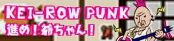 12 KEI-ROW PUNK