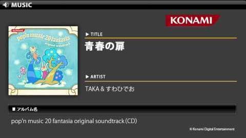 青春の扉 pop'n music 20 fantasia O.S