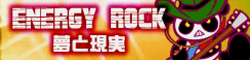 CS9 ENERGY ROCK