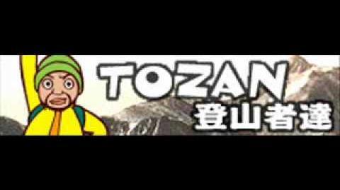 TOZAN 「登山者達」