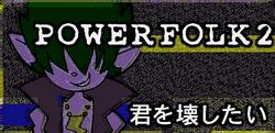 4 POWER FOLK 2 old