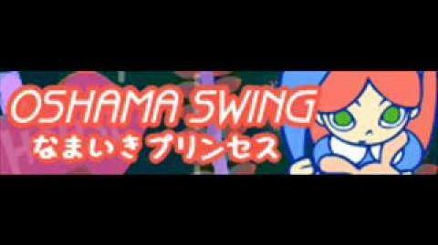 OSHAMA SWING 「なまいきプリンセス」