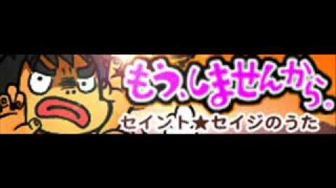 Saint★Seiji no Uta