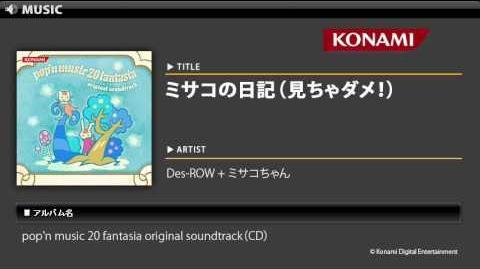 ミサコの日記(見ちゃダメ!) pop'n music 20 fantasia O.S