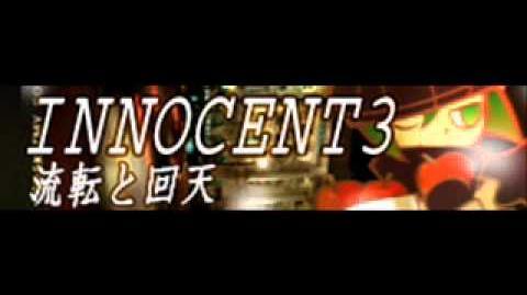 INNOCENT 3 「流転と回天」