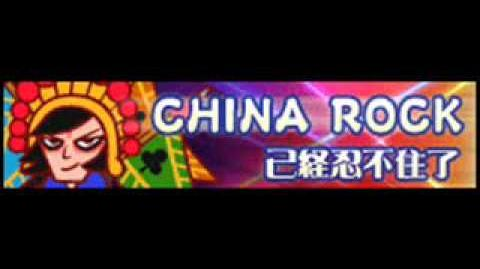 CHINA ROCK 「己経忍不住了」