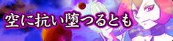 LT Sora ni aragai JAEPO 2014