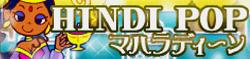 16 HINDI POP