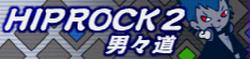 9 HIP ROCK 2