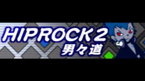 HIP ROCK 2 「男々道」