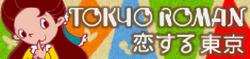 12 TOKYO ROMAN