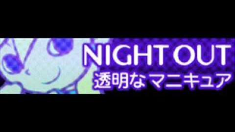 NIGHT OUT 「透明なマニキュア Karaoke Version」