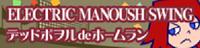 SP ELECTRIC MANOUSH SWING