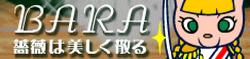 7 BARA