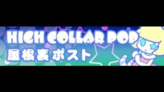 HIGH COLLAR POP HD 「屋根裏ポスト LONG」