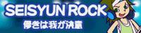 15 SEISYUN ROCK