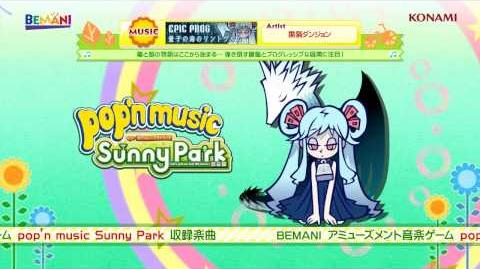 【pop'n music Sunny Park】量子の海のリントヴルム
