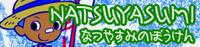 15 NATSUYASUMI