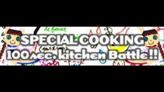 SPECIAL COOKING 「100sec. Kitchen Battle!! (tometaro