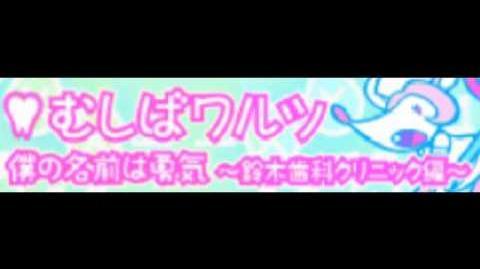 Boku no namae wa Yuuki ~Suzuki shika clinic hen~