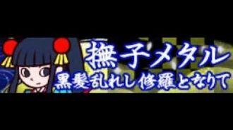 撫子メタル 「黒髪乱れし修羅となりて LONG」