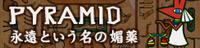 8 PYRAMID