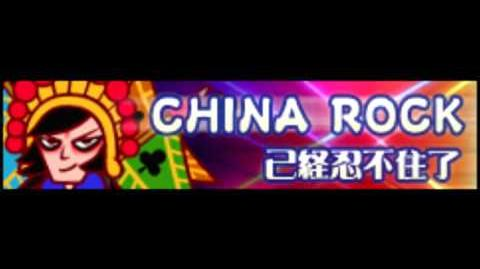 CHINA ROCK 「已経忍不住了 LONG」