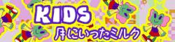 CS6 KIDS (NEW)