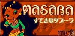 MASARA-popn6banner