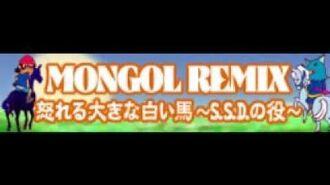 MONGOL REMIX 「怒れる大きな白い馬~S.S.D