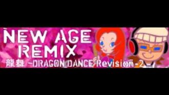 NEW AGE REMIX 「龍舞 ~DRAGON DANCE Revision-2」