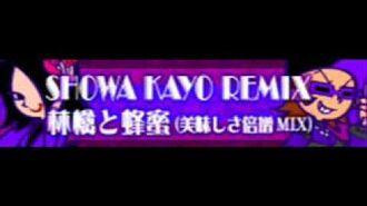 SHOWA KAYO REMIX 「林檎と蜂蜜(美味しさ倍増MIX)」