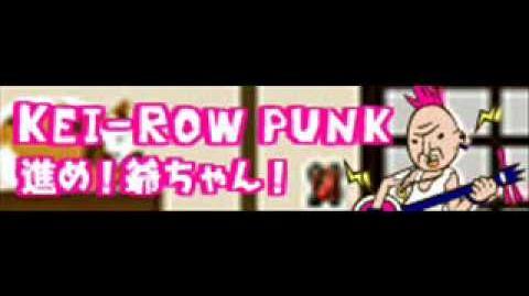 KEI-ROW PUNK 「進め!爺ちゃん!」