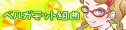 LT Bergamot kumikyoku JAEPO 2014